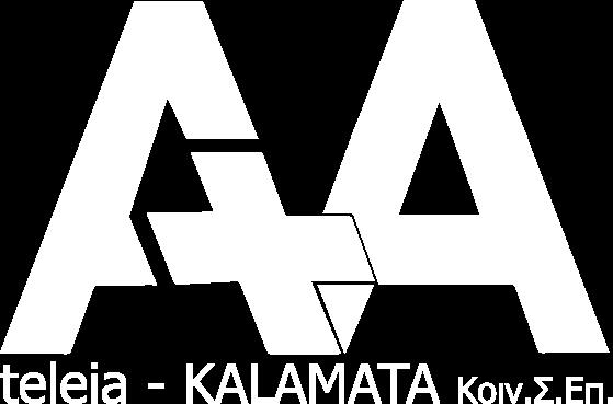 A+A teleia Kalamata